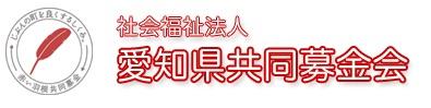愛知県共同募金会